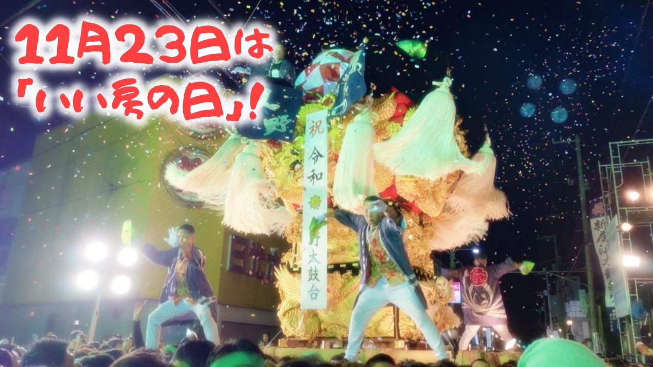 11月23日は「いい房の日」新居浜型太鼓台の「房」について