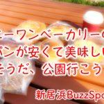あんぱん食パンカレーパン!エーワンベーカリーのパン買いました