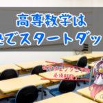 高専数学完全対応!高橋塾でスタートダッシュを決めよう!