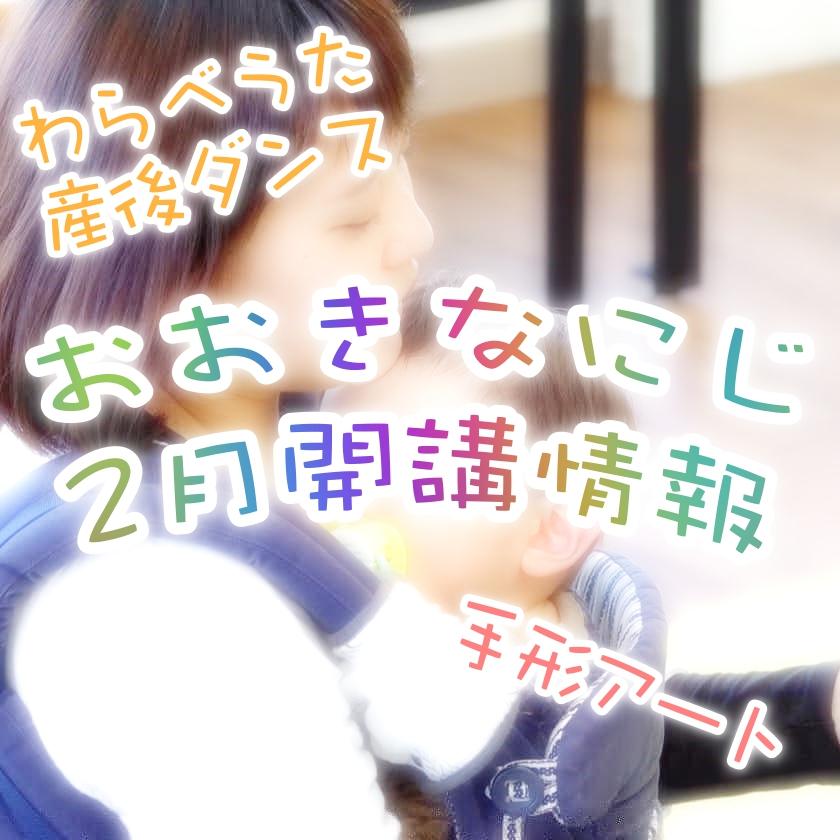 【親子教室】産後ダンス&手形アート おおきなにじ 2月開講情報!