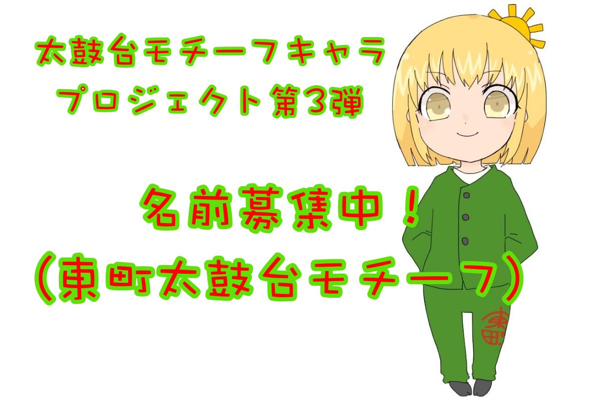 プロジェクト第三弾「東町さん」をご紹介!素敵なお名前大募集!