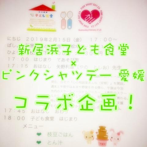 新居浜子ども食堂とピンクシャツデー がコラボ!イベント紹介!
