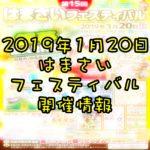 2019年1月20日!第15回はまさいフェスティバル開催情報!