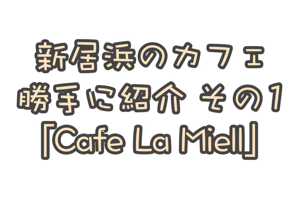 勝手に新居浜カフェ紹介!「Cafe La Miell(カフェラミール)」編