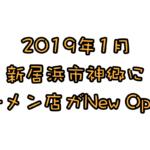 神郷に新ラーメン店!1月オープン予定「らーめん処 笑福」