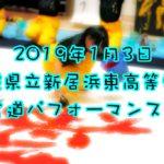 新居浜東高校書道部 書道パフォーマンスの様子【2019/1/3】