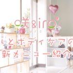 咲&iro* sakurairo サクライロで笑顔に!店舗&新メニュー紹介