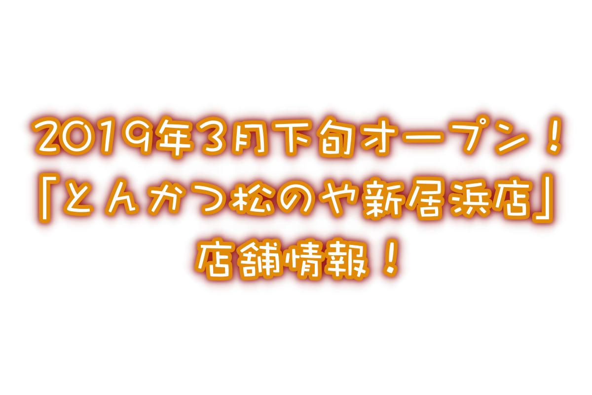 3月下旬オープン!「とんかつ松のや 新居浜店」店舗情報!