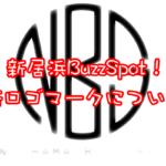 「新居浜BuzzSpot!」新ロゴマークが完成しました!