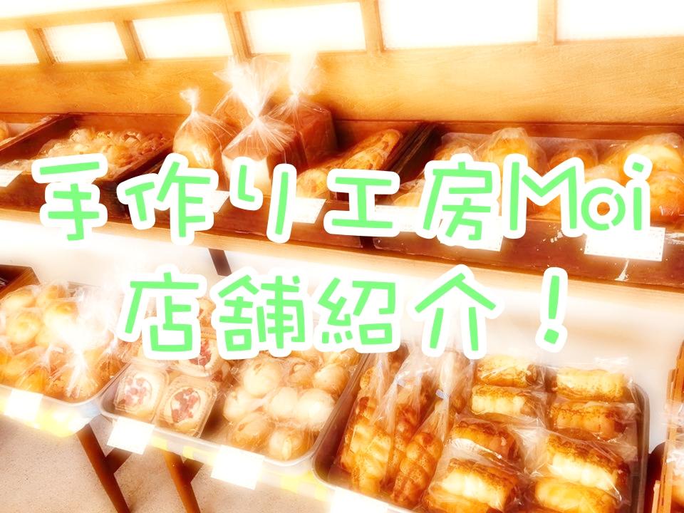手作り工房Moi店舗&2019年2月営業予定情報!