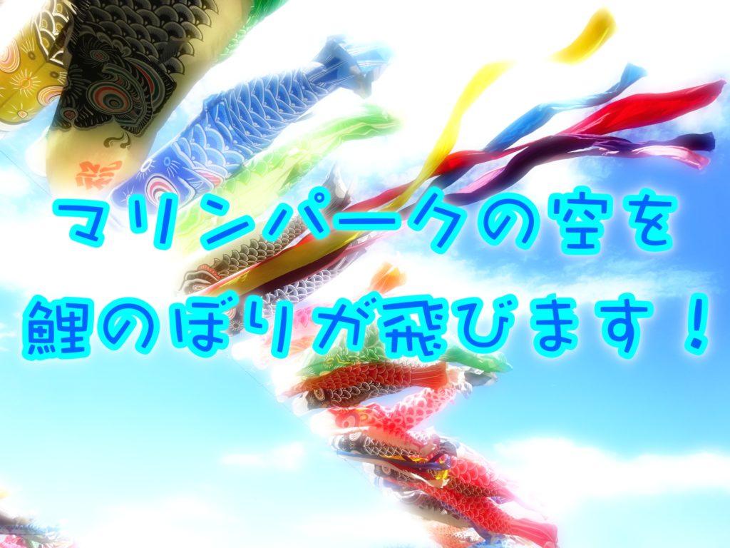 マリンパーク新居浜の空を鯉のぼりが泳ぐ!イベント&寄付情報
