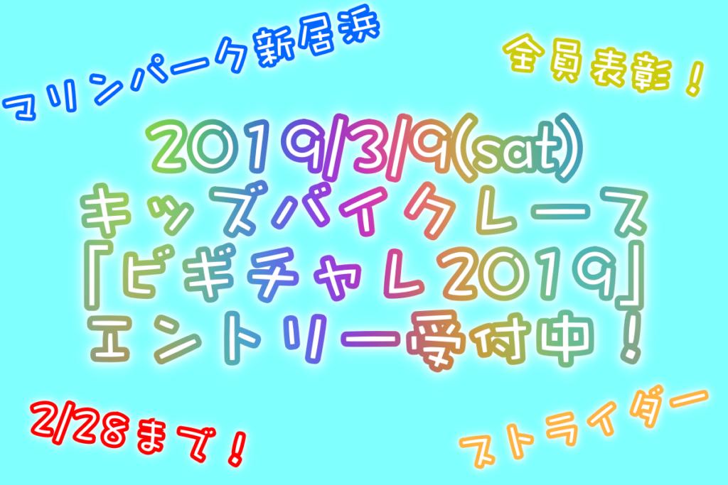 ストライダーレース!「ビギチャレ!2019 vol.2」開催情報!