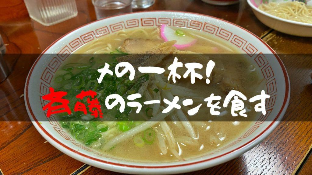 〆(シメ)の一杯 「齋藤」のラーメンが五臓六腑に沁みる件 (斉藤)
