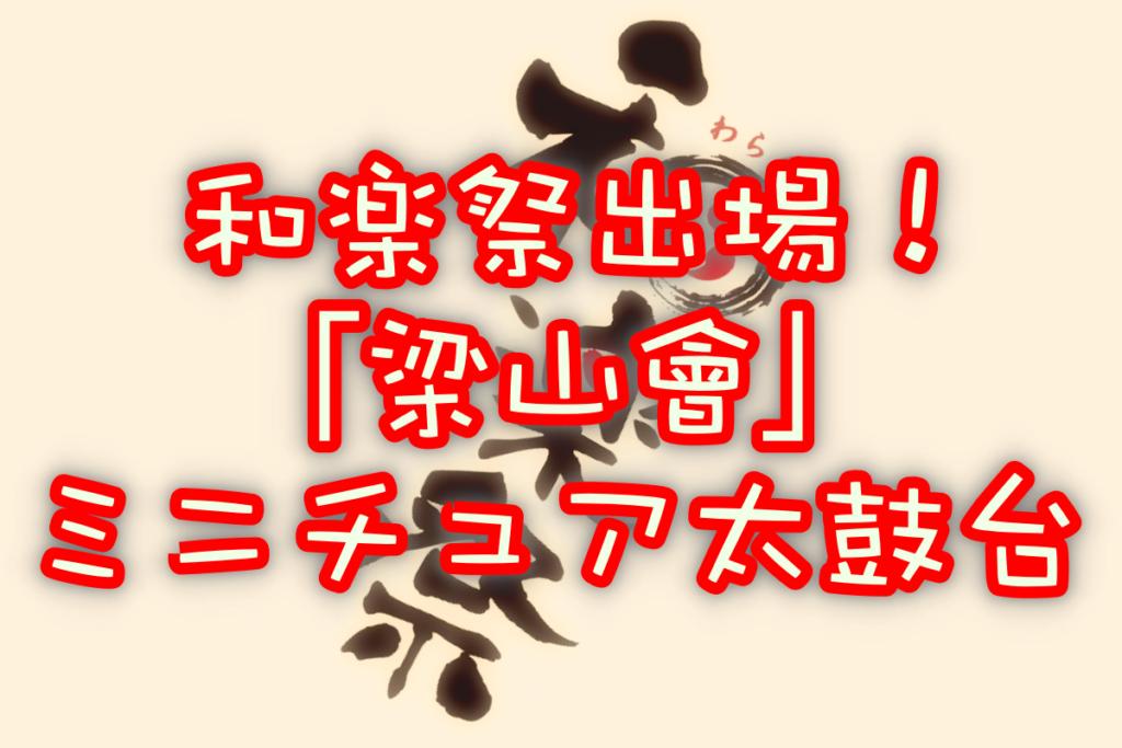 ミニチュア太鼓倶楽部「梁山會」和楽祭出演情報!