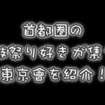 首都圏在住の新居浜太鼓祭り好きの集う会「東京會」を紹介!