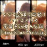 ミネコラと同効果!ハリスノフX愛媛初導入 hairatrium Marlette