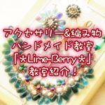アクセサリー&編み物教室「Lime-Berry」をご紹介!【新居浜】