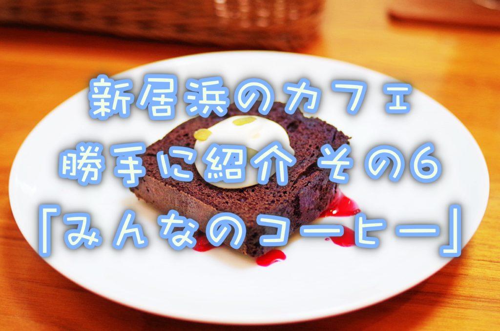 勝手に新居浜カフェ紹介!「みんなのコーヒー」編