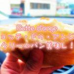 クリームパンが美味しい!「ビュッテ・ドゥ・アンジュ」店舗情報