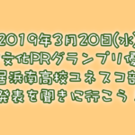 「明治日本の産業革命遺産」新居浜南高校ユネスコ部研修発表情報