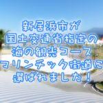 新居浜が国土交通省の「海の観光モデルコース」に選ばれてる!
