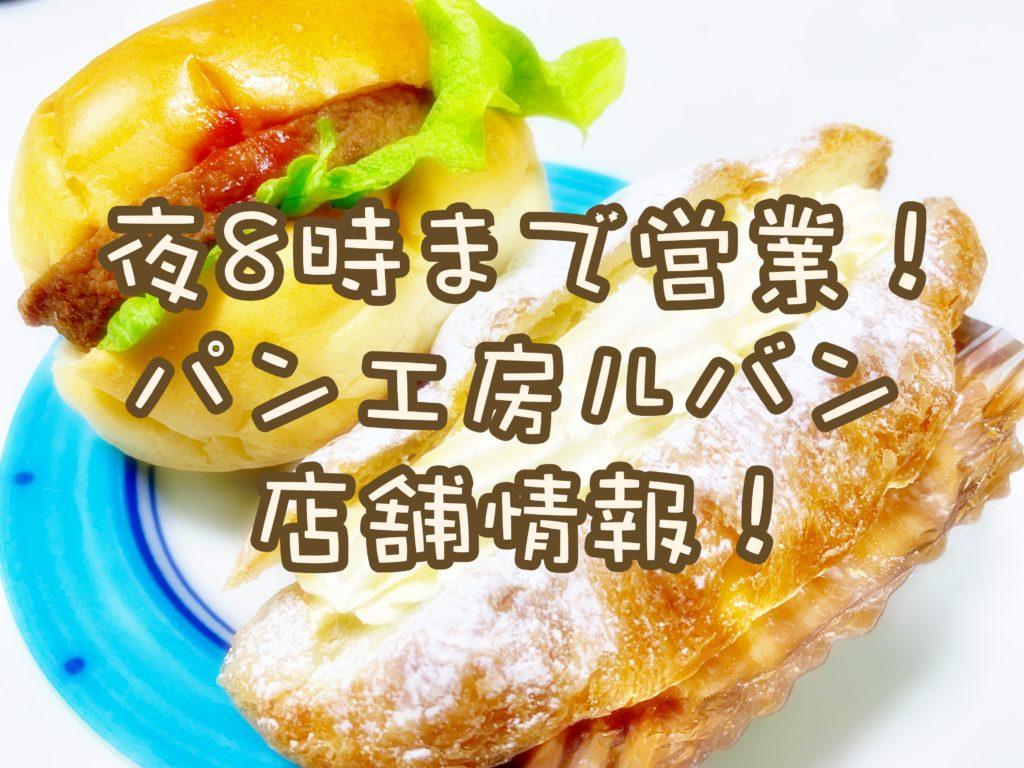 「パン工房ルバン(levain)」店舗情報紹介!