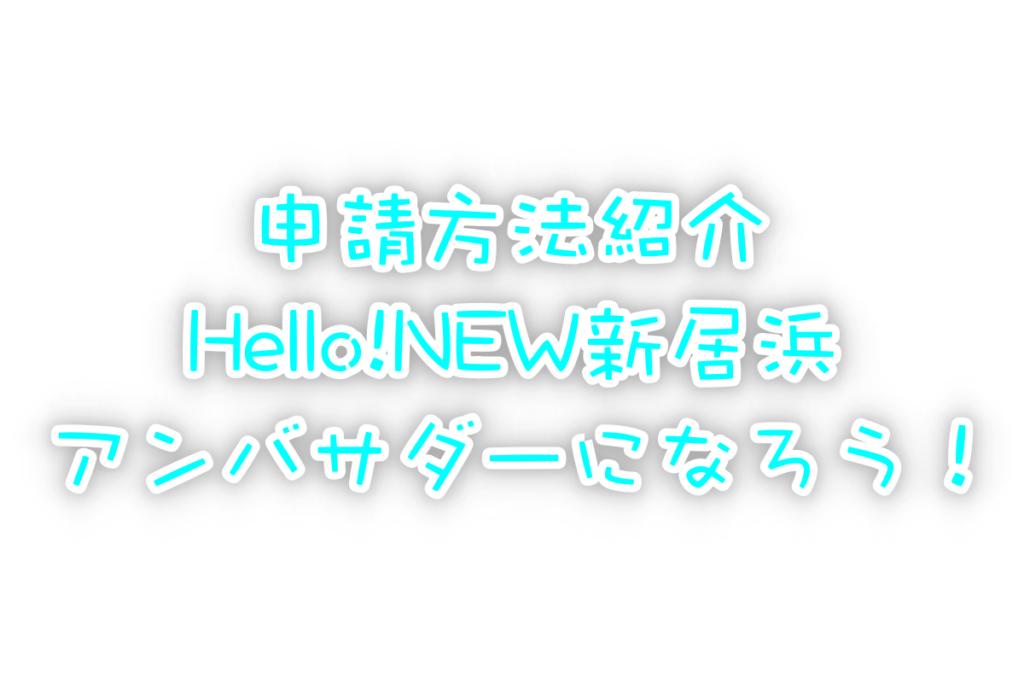 「Hello! NEW 新居浜アンバサダー」申請・登録方法を紹介!