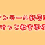 SPORT AUTHORITY イオンモール新居浜で「かけっこ教室」開催!