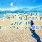 2019年4月 ブラン&ブルー(BLANC&BLEU)ビュッフェランチ情報
