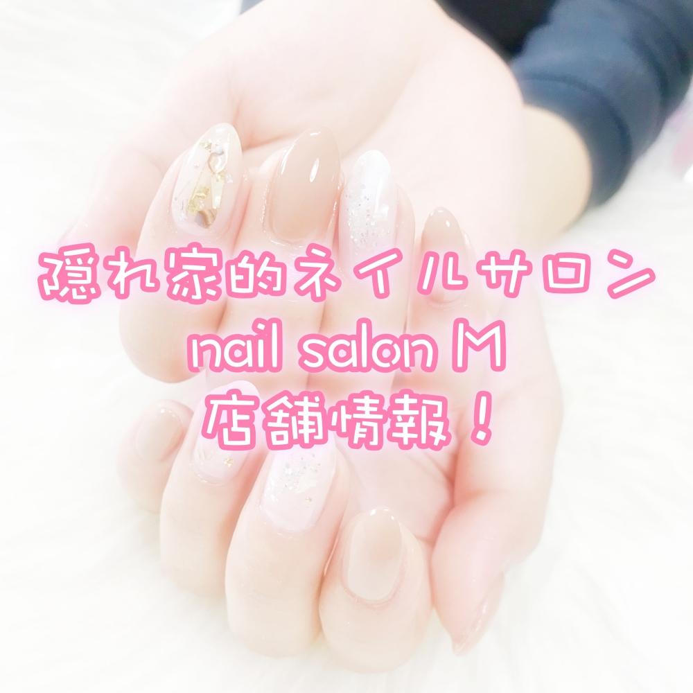 隠れ家的な完全プライベートサロン!「nail salon M」店舗情報!
