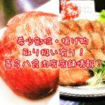 牛を丸ごと一頭買い!「喜多八食肉店」店舗情報!