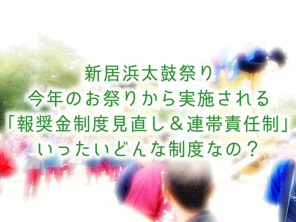 新居浜太鼓祭り 連帯責任?新褒賞金制度紹介 【鉢合わせ・喧嘩】