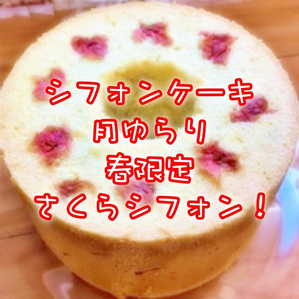 シフォンケーキ月ゆらりの春限定さくらシフォンをご紹介!
