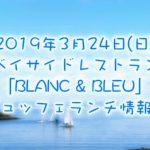 2019年3月 ブラン&ブルー(BLANC&BLEU)ビュッフェランチ情報