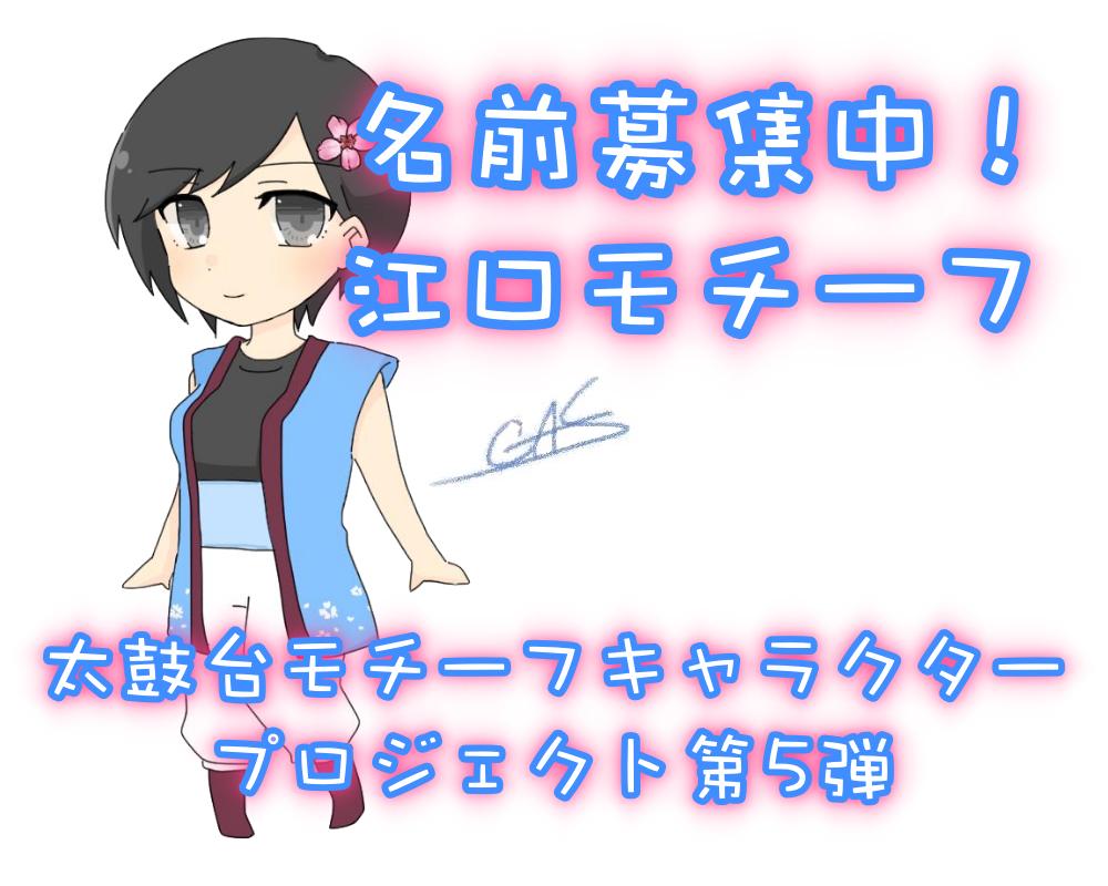 プロジェクト第五弾「江口さん」をご紹介!素敵なお名前大募集!