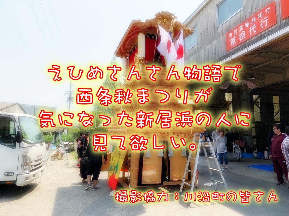 西条秋祭りの「だんじり」新居浜の人はどれくらい知ってる?