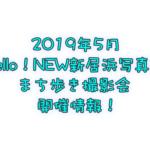 Hello!Newニイハマ写真部 まち歩き撮影会参加者募集情報!