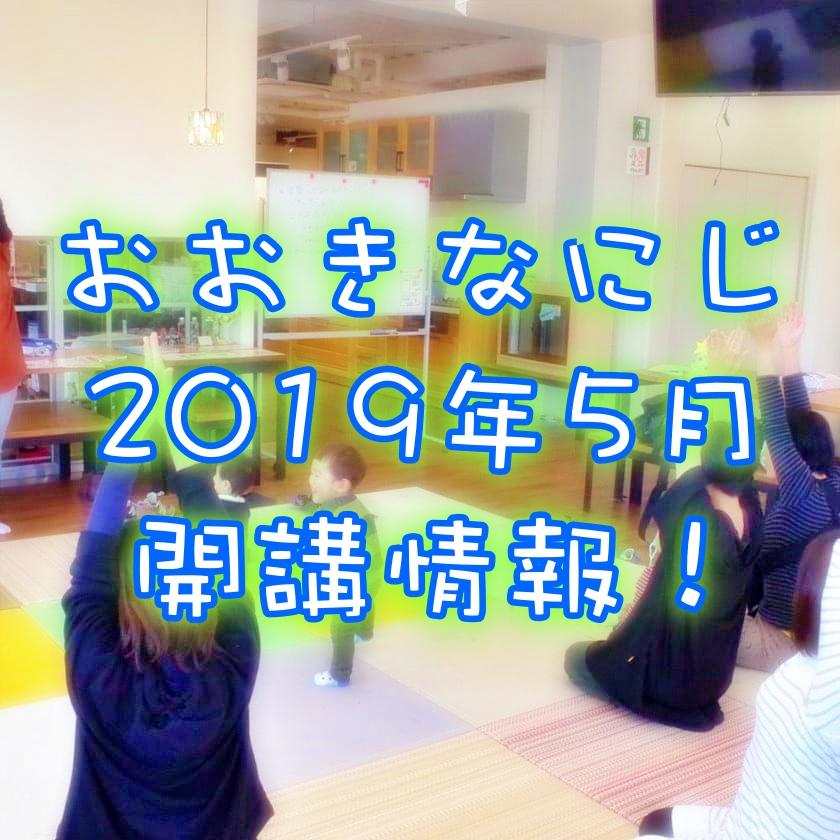 【親子教室】産後ダンス&手形アート おおきなにじ 5月開講情報