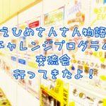 えひめさんさん物語チャレンジプログラム交流会に行ってきたよ!