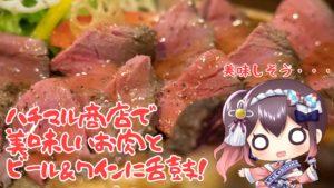 肉食系の皆様へ!ワインとお肉のお店 肉酒場 ハチマル商店紹介!