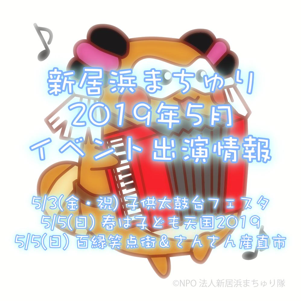 2019年5月新居浜まちゅりイベント出演情報!