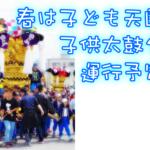 新居浜 春は子ども天国2019!子供太鼓台かきくらべ&運行予定!