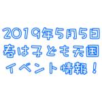 【新居浜】春は子ども天国 2019年5月5日 イベント開催情報!