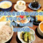 え?!2号店できてる!カフェ「91 funaki」91新居浜船木店情報!