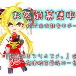 松の木太鼓台モチーフキャラクター完成!素敵なお名前募集中!