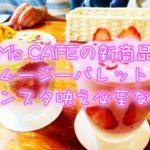 インスタ映え!新居浜「M's  CAFE」がアートスムージー発売!