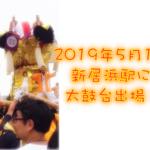 改元・新天皇即位の祝い!松木坂井太鼓台出場情報!