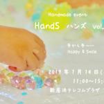 40ブースが集合!handmade event  HandS(ハンズ)vol.2開催情報!