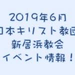 新居浜子ども食堂 新居浜教会 2019年6月イベント情報!