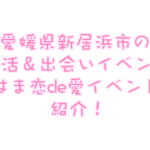新居浜で婚活 令和に出会いを 愛pre はま恋de愛イベント2019!